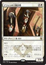 アラシンの上級歩哨/High Sentinels of Arashin 【日本語版】 [KTK-白R]《状態:NM》