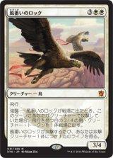 風番いのロック/Wingmate Roc 【日本語版】 [KTK-白MR]《状態:NM》