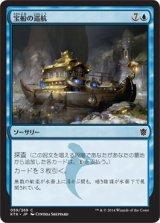 宝船の巡航/Treasure Cruise 【日本語版】 [KTK-青C]《状態:NM》