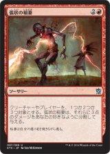 弧状の稲妻/Arc Lightning 【日本語版】 [KTK-赤U]《状態:NM》