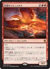 灰雲のフェニックス/Ashcloud Phoenix 【日本語版】 [KTK-赤MR]
