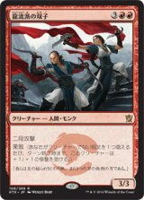 龍流派の双子/Dragon-Style Twins 【日本語版】 [KTK-赤R]《状態:NM》