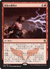軍族の雄叫び/Howl of the Horde 【日本語版】 [KTK-赤R]《状態:NM》