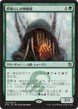 爪鳴らしの神秘家/Rattleclaw Mystic 【日本語版】 [KTK-緑R]《状態:NM》