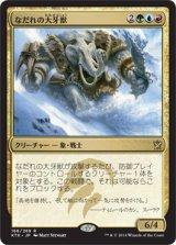 なだれの大牙獣/Avalanche Tusker 【日本語版】 [KTK-金R]《状態:NM》