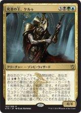 死者の王、ケルゥ/Kheru Lich Lord 【日本語版】 [KTK-金R]《状態:NM》