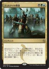 スゥルタイの隆盛/Sultai Ascendancy 【日本語版】 [KTK-金R]