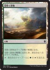 花咲く砂地/Blossoming Sands 【日本語版】 [KTK-土地C]《状態:NM》