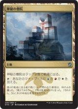 神秘の僧院/Mystic Monastery 【日本語版】 [KTK-土地U]《状態:NM》