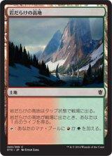 岩だらけの高地/Rugged Highlands 【日本語版】 [KTK-土地C]《状態:NM》