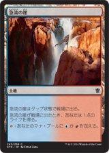 急流の崖/Swiftwater Cliffs 【日本語版】 [KTK-土地C]