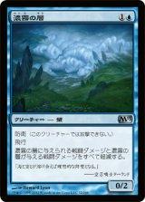 濃霧の層/Fog Bank 【日本語版】 [M13-青U]《状態:NM》