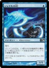 ジェイスの幻/Jace's Phantasm 【日本語版】 [M13-青U]《状態:NM》