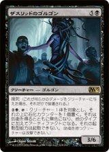 ザスリッドのゴルゴン/Xathrid Gorgon 【日本語版】 [M13-黒R]《状態:NM》