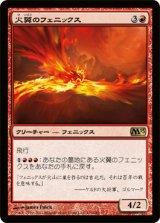 火翼のフェニックス/Firewing Phoenix 【日本語版】 [M13-赤R]