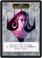 紋章 リリアナ/EMBLEM Liliana 【日本語版】 [M13-トークン]《状態:NM》