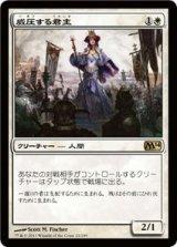 威圧する君主/Imposing Sovereign 【日本語版】 [M14-白R]《状態:NM》