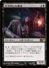 泥沼煎じの魔女/Bogbrew Witch 【日本語版】 [M14-黒R]