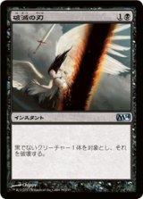 破滅の刃/Doom Blade 【日本語版】 [M14-黒U]