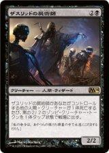 ザスリッドの屍術師/Xathrid Necromancer 【日本語版】 [M14-黒R]《状態:NM》