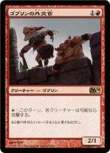 ゴブリンの外交官/Goblin Diplomats 【日本語版】 [M14-赤R]