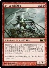 オーガの戦駆り/Ogre Battledriver 【日本語版】 [M14-赤R]《状態:NM》