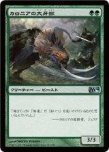 カロニアの大牙獣/Kalonian Tusker 【日本語版】 [M14-緑U]《状態:NM》