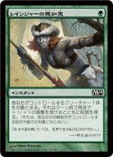 レインジャーの悪知恵/Ranger's Guile 【日本語版】 [M14-緑C]《状態:NM》
