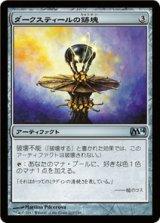 ダークスティールの鋳塊/Darksteel Ingot 【日本語版】 [M14-アU]