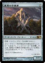 星霜の守護者/Guardian of the Ages 【日本語版】 [M14-アR]《状態:NM》