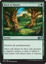 自然に帰れ/Back to Nature 【英語版】 [M15-緑U]《状態:NM》