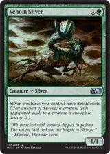 毒牙スリヴァー/Venom Sliver 【英語版】 [M15-緑U]《状態:NM》