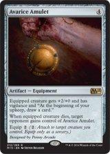 強欲の護符/Avarice Amulet 【英語版】 [M15-アR]《状態:NM》