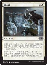 儚き盾/Ephemeral Shields 【日本語版】 [M15-白C]《状態:NM》