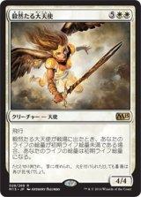 毅然たる大天使/Resolute Archangel 【日本語版】 [M15-白R]《状態:NM》