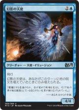 幻影の天使/Illusory Angel 【日本語版】 [M15-青U]《状態:NM》