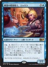 練達の変身術士、ジャリラ/Jalira, Master Polymorphist 【日本語版】 [M15-青R]《状態:NM》