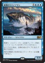 嵐潮のリバイアサン/Stormtide Leviathan 【日本語版】 [M15-青R]《状態:NM》