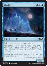 霜の壁/Wall of Frost 【日本語版】 [M15-青U]《状態:NM》
