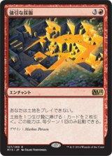 強引な採掘/Aggressive Mining 【日本語版】 [M15-赤R]《状態:NM》
