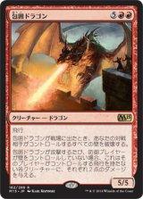 包囲ドラゴン/Siege Dragon 【日本語版】 [M15-赤R]《状態:NM》