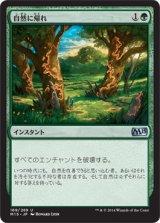 自然に帰れ/Back to Nature 【日本語版】 [M15-緑U]《状態:NM》