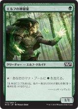 エルフの神秘家/Elvish Mystic 【日本語版】 [M15-緑C]《状態:NM》