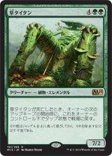 草タイタン/Phytotitan 【日本語版】 [M15-緑R]《状態:NM》