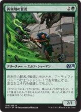 再利用の賢者/Reclamation Sage 【日本語版】 [M15-緑U]《状態:NM》