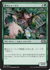 春のシャーマン/Shaman of Spring 【日本語版】 [M15-緑C]《状態:NM》