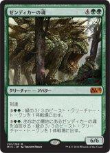 ゼンディカーの魂/Soul of Zendikar 【日本語版】 [M15-緑MR]《状態:NM》