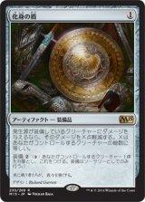 化身の盾/Shield of the Avatar 【日本語版】 [M15-アR]《状態:NM》