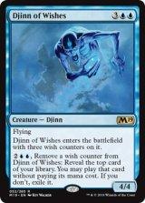 願いのジン/Djinn of Wishes 【英語版】 [M19-青R]《状態:NM》