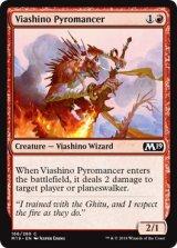 ヴィーアシーノの紅蓮術師/Viashino Pyromancer 【英語版】 [M19-赤C]《状態:NM》